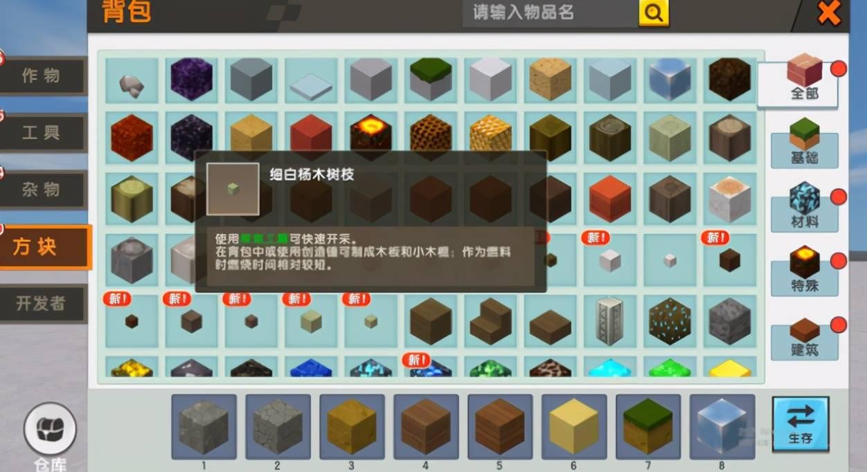 迷你世界1.0,迷你小方块惊喜用法你学会了吗?
