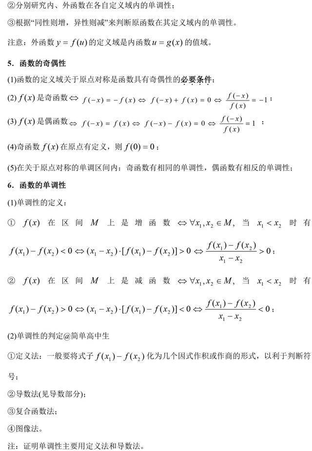 高中数学:章节知识点汇总,必备必背