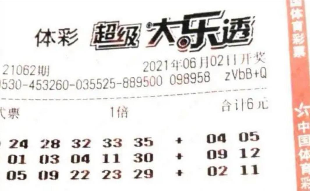 第2021062期大乐透开奖结果今晚公布,多张复式票,仅供赏析