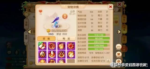 梦幻西游手游:玩家买宠物,欲入手6666万的龙女!划得来吗?                                   图2