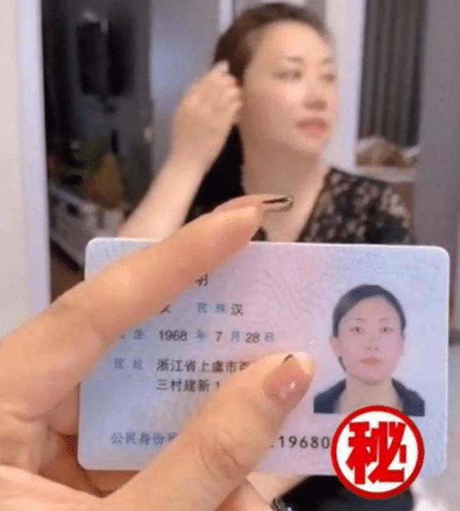 浙江女子晒53岁婆婆身份证,称其逆生长,本人亮相后惊艳网友