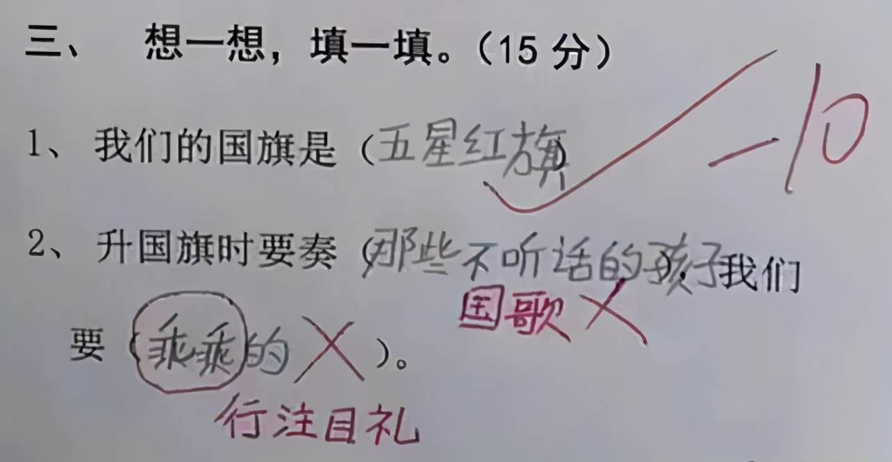 小学生倒数第一试卷走红,老师哭笑不得:孩子智商太高我无能为力