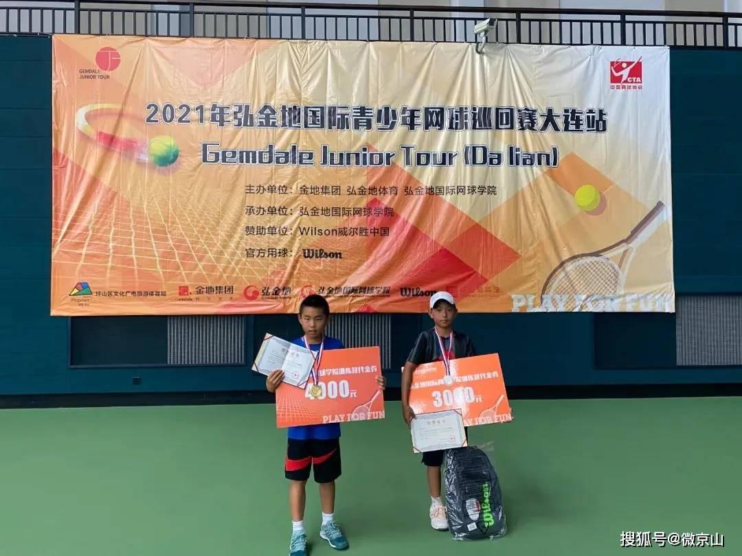 京山娃获国际青少年网球巡回赛单打冠军
