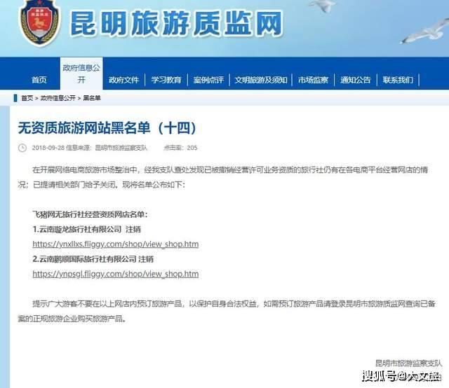 冒用云南省国际旅行社!昆明公布非法假冒旅游网站黑名单