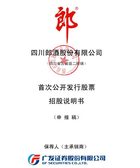 """""""酱酒第二股""""虚位以待20年 郎酒能否率先IPO?"""