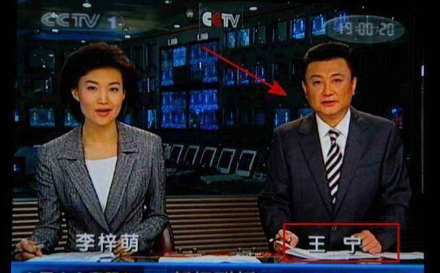 """新闻联播刚开始却说""""这次新闻播送完了""""王宁:那个主播改行了"""