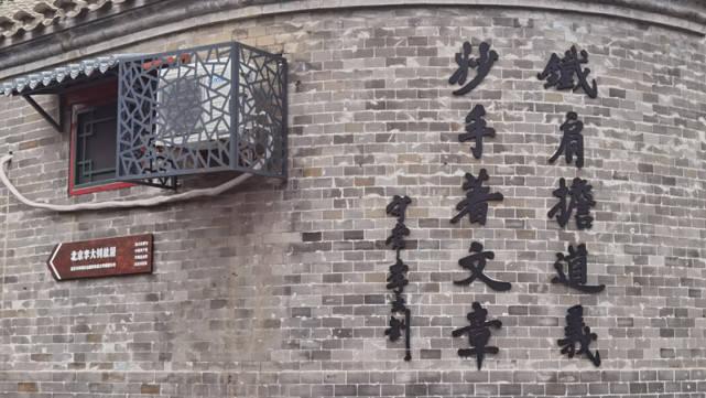 北京市西城区文华胡同24号院为什么这么火