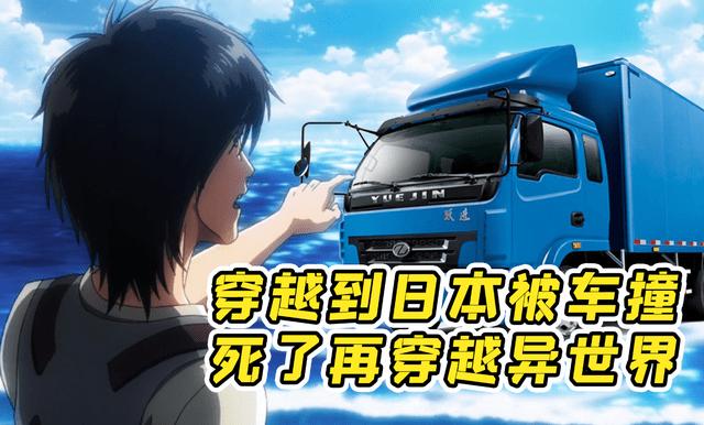 艾伦穿越到日本被车撞 再穿越到异世界你信吗? 谏山创真疯了?