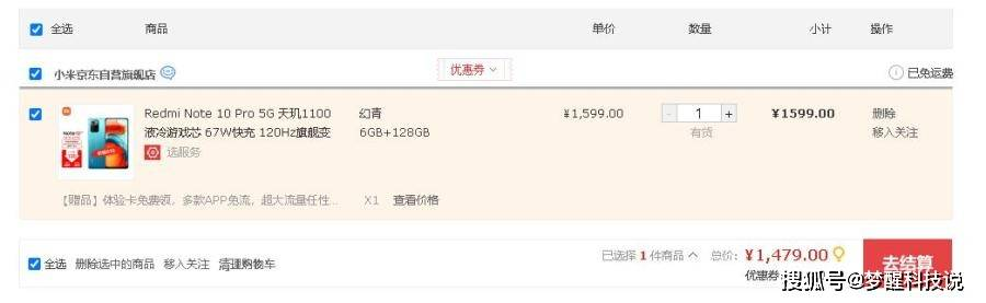 原创             仅售1479元!5000毫安+67W+6纳米芯片+6G,开售9天突破100万台