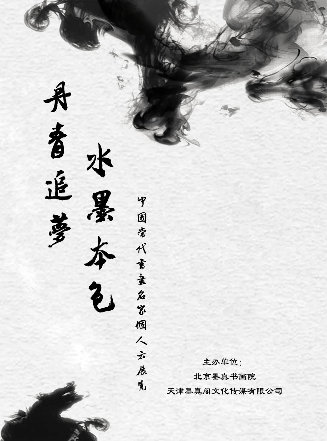 「杨勇」|丹青追梦 水墨本色-中国当代书画名家个人云展览