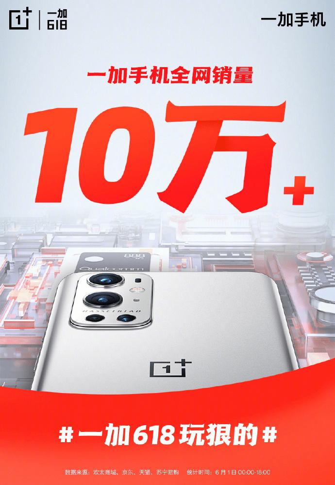 不到一天卖出10万多台手机,一加手机到底有何特殊魅力?