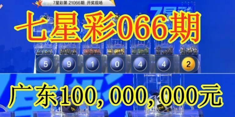 七星彩21066期开奖,第一个亿元大奖,广东惠州一人独中20注