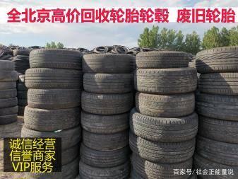"""二手轮胎轮毂回收市场,这东西被称为""""垃圾""""但是相当赚钱"""
