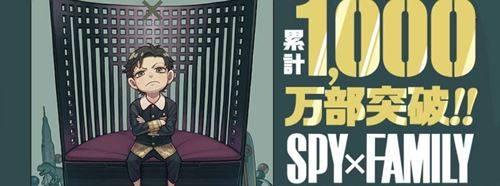 《间谍过家家》人气鼎盛 累计发行数突破1000万部的大关