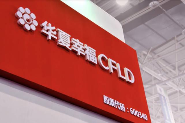 【華夏幸福逾期債務已達近670億元 公司轉讓深圳公司自救】
