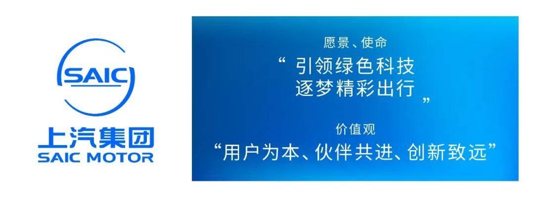 上汽换标:新上汽_大时代