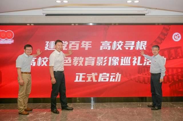 高校红色教育影像巡礼活动启动仪式在北京交通大学举办_党史