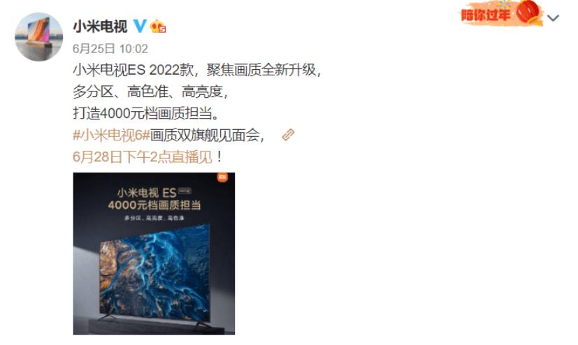 资讯 | 小米电视新品6.28发布,小米ES 2022款,4000元画质担当 !!!