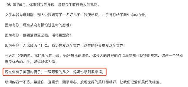 汪小菲的40岁生日 张兰写诗为汪小菲庆生