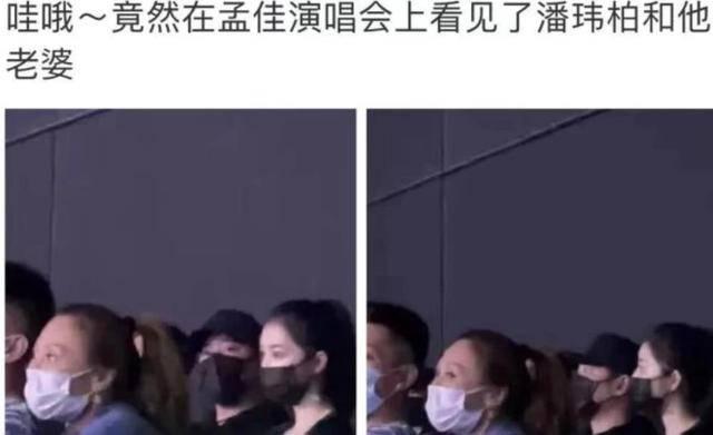 鴻鈞1994 潘瑋柏帶妻子現身演唱會,宣雲面板白皙氣質出眾,明星範十足