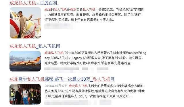 """图片[28]-华人之光成龙的""""财富帝国"""",他值得-妖次元"""
