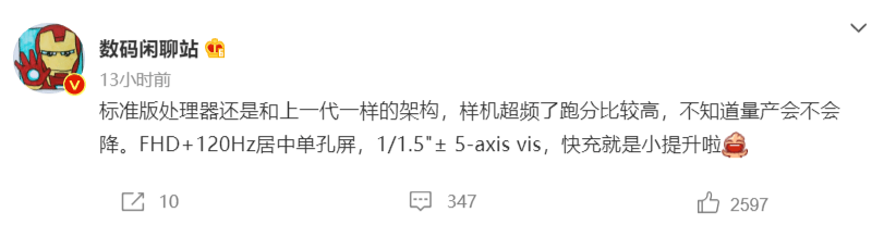 vivo_X70:120Hz屏+三星5nm芯片,预计3498元起新闻热点