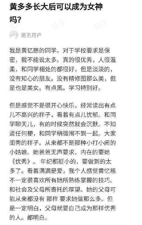 """图片[7]-完美丈夫黄磊,""""人设变现""""还能玩多久?-妖次元"""