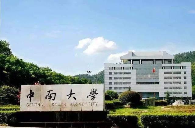 2021年湖南省高校最新排名:3所高校进入全国前100,湘潭大学第4
