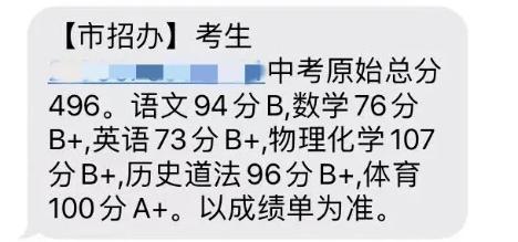 2021深圳中考成绩出来了!各科A+线是多少?多少分才能上四大?