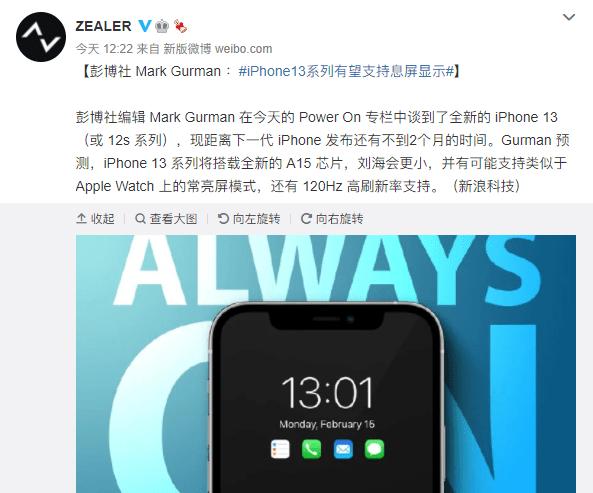 这成果好用不? 2021-07-19 18:03 来历: 科技Unclechen 原标题:iPhone13支持息屏显示激发烧议!以一加为例