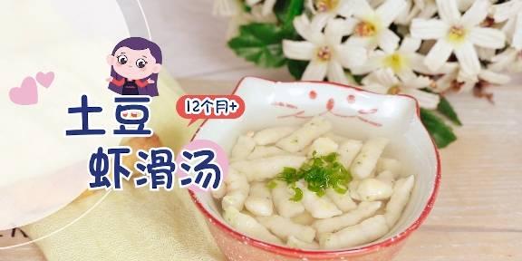 爱吃虾的娃有口福了!土豆虾滑汤,口感Q弹,连汤都超好喝