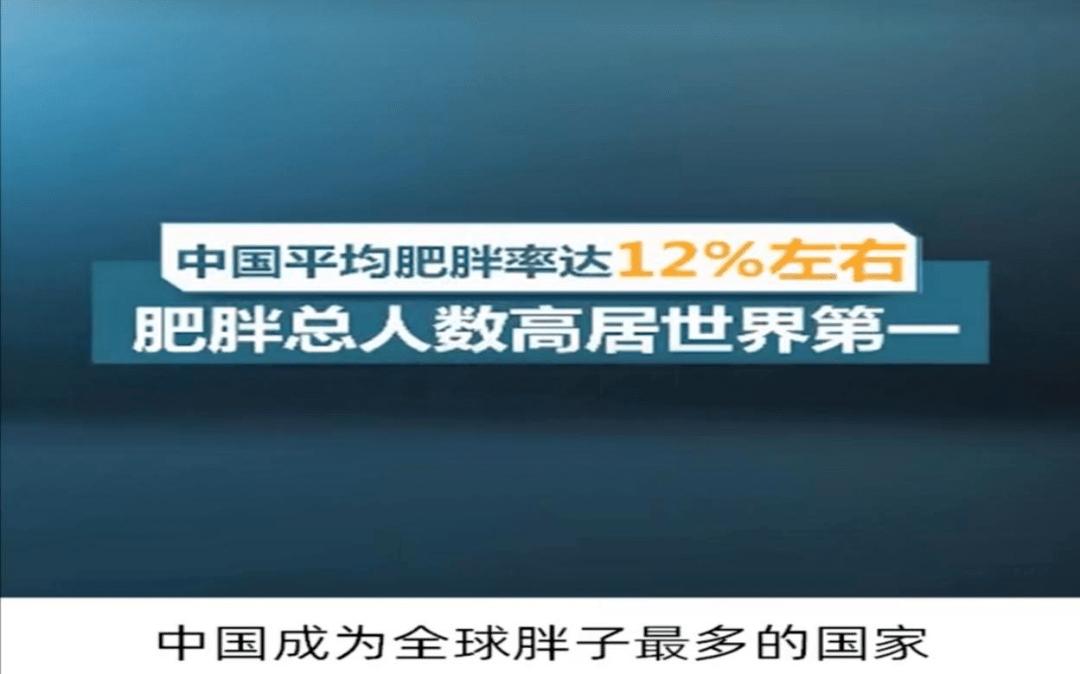 中国减肥市场利润空间达百亿 美业如何从中分蛋糕?