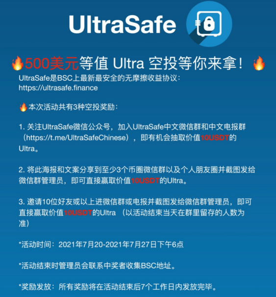 500U等值 Ultra 在线空投  第2张 500U等值 Ultra 在线空投 币圈信息