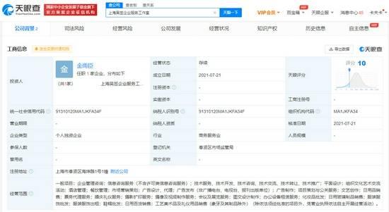 上海吴签企业服务工作室成立 经营范围含公关服务