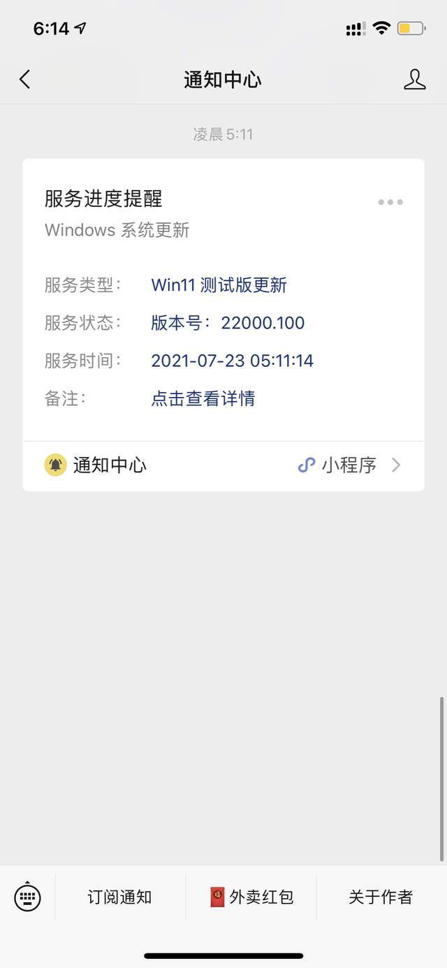 Windows 11第4测试版发布:22000.100
