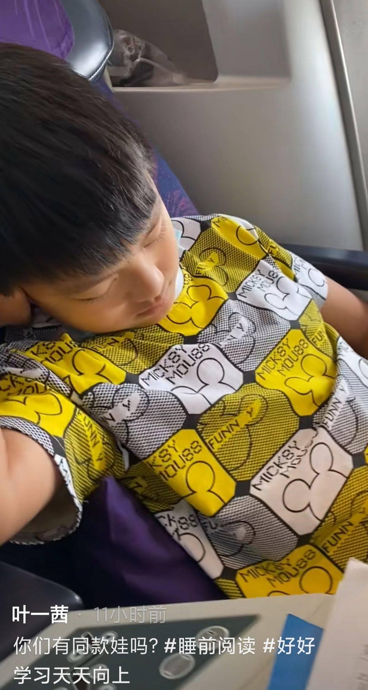 星二代太拼!叶一茜带儿子坐头等舱,孩子捧书睡过去,旁边摆满书