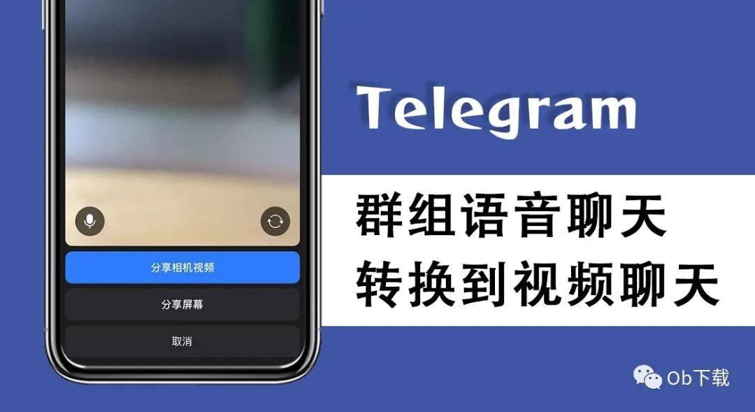 「Telegram 小技巧」新功能!支援群组语音聊天转换到视频聊天。