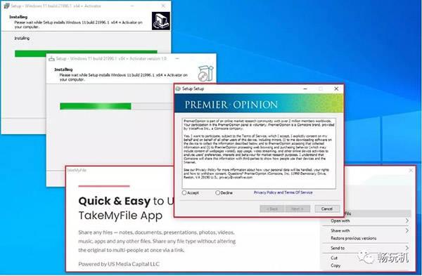 假Win 11安装包的背后:免费下载的软件真的毫无代价吗?
