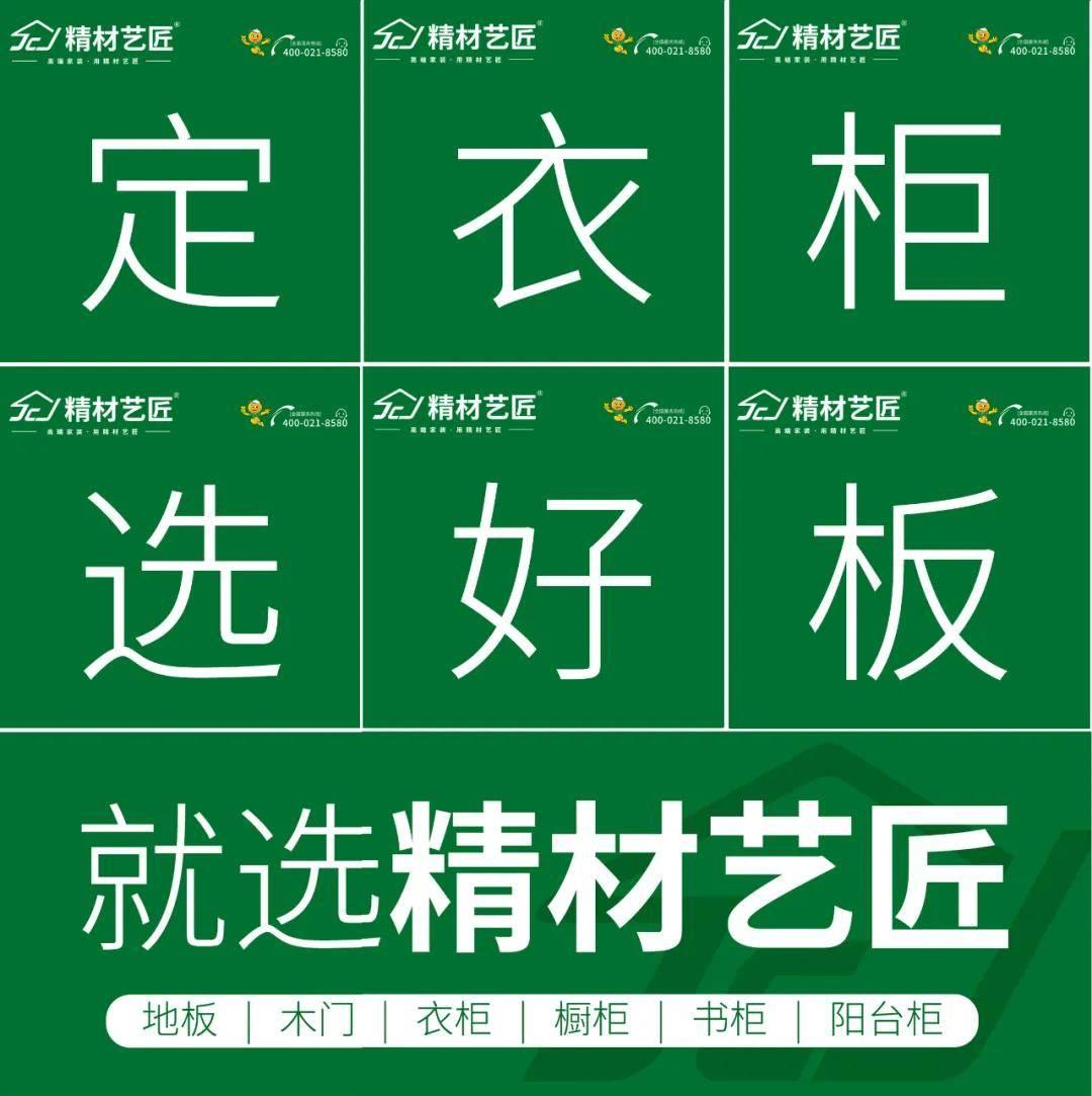 板材十大品牌 www.jcyjbc.com