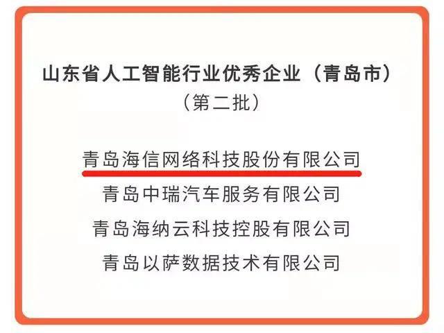 """喜讯!海信网络科技获评""""山东省优秀人工智能企业"""""""