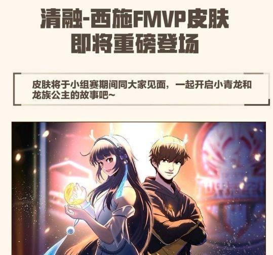 西施FMVP上架时间曝光(蔷薇恋人投票活动开始)