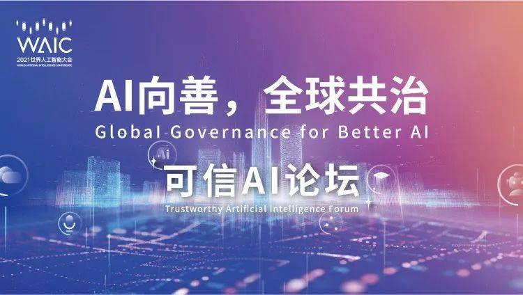 WAIC·头条   清华、华为、洞见科技等联合发布《促进可信人工智能发展倡议》