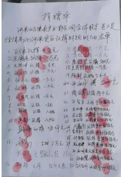 河南白马健康产业有限公司爱心捐赠防洪救灾