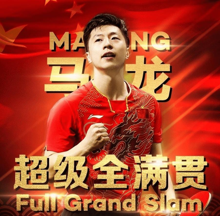 乒坛GOAT诞生!32岁马龙拿斩25个世界冠军,超越所有前辈+女选手_皇朝娱乐登录