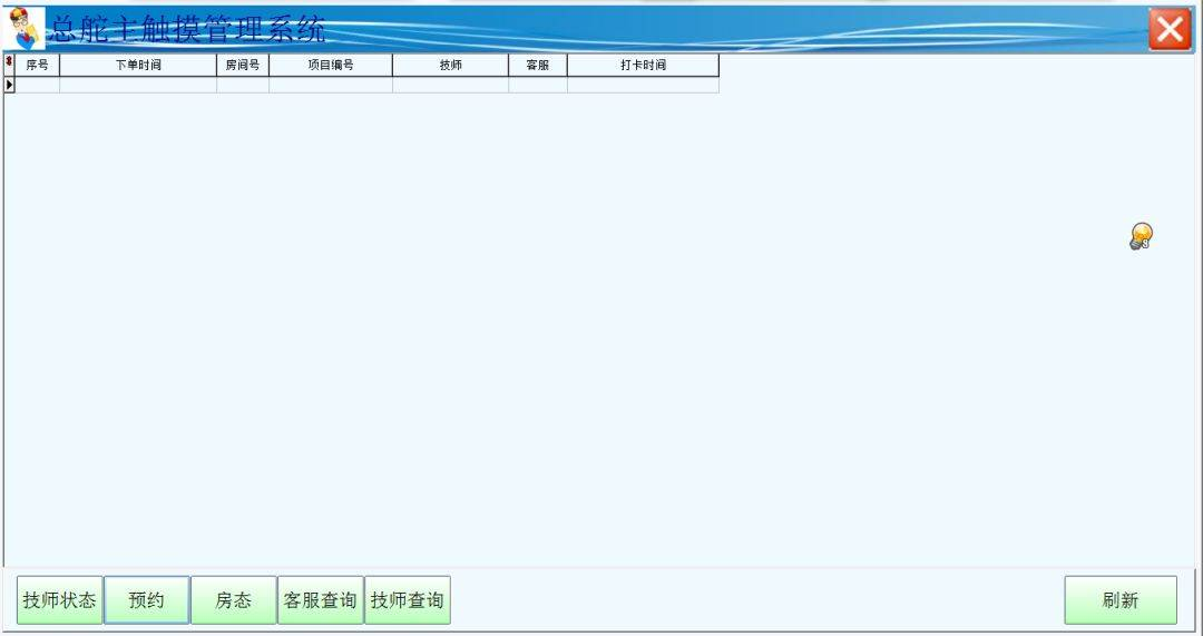 总舵主软件洗浴软件:客户自助查询系统上线了,发表人崔永亮