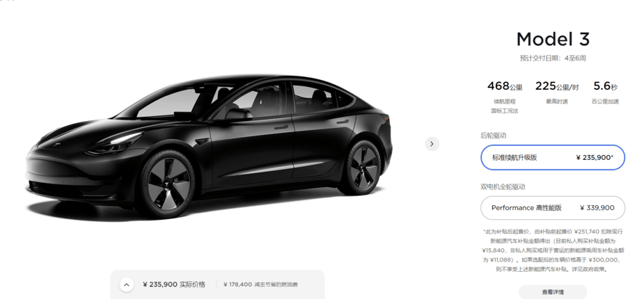 特斯拉又降价了!Model3最低仅需23.59万,这下比雅阁还便宜?1du