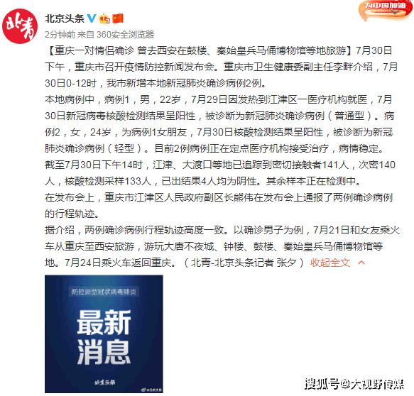 重庆一对情侣确诊 曾去西安在鼓楼、秦始皇兵马俑博物馆等地旅游