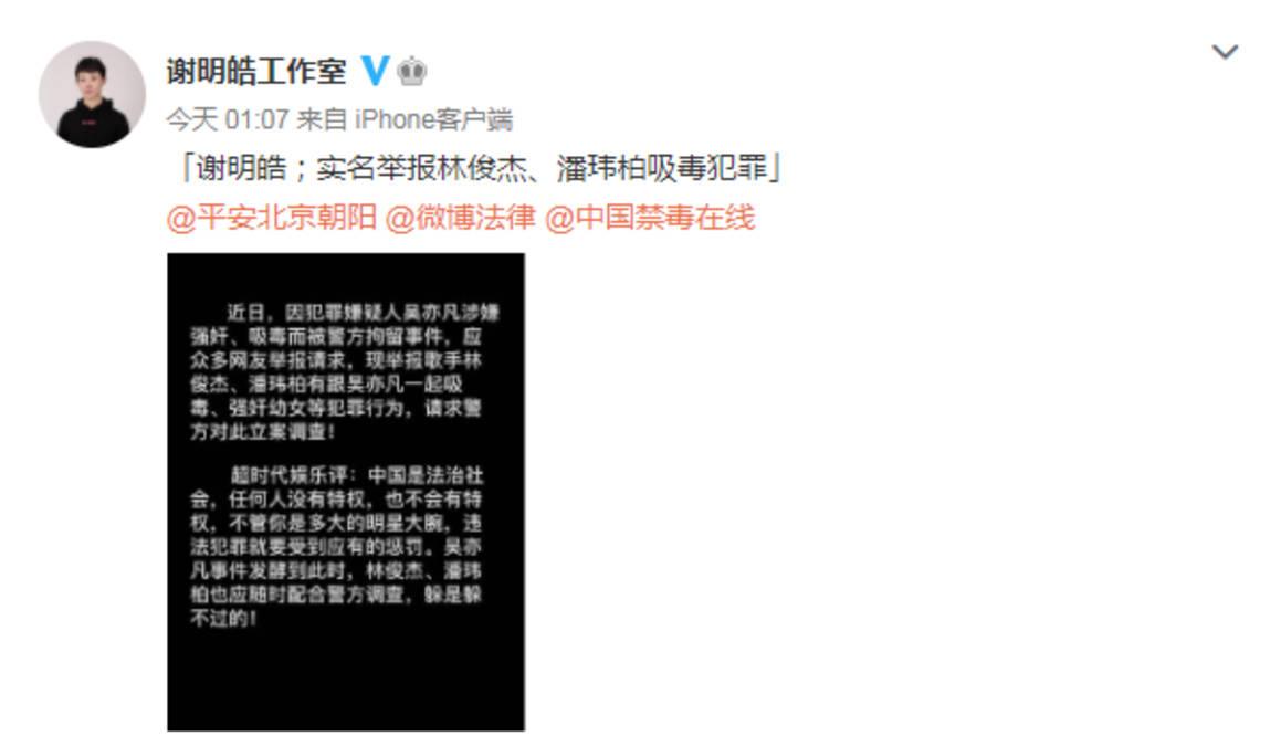 图片[1]-被艺人谢明皓实名举报涉毒后,潘玮柏发声明澄清-番号都
