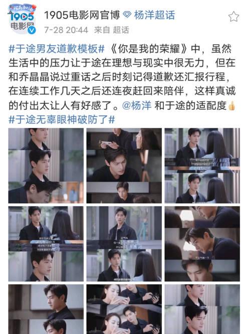 图片[6]-央媒又点名《你是我的荣耀》了,可为何每次都只夸了杨洋-番号都