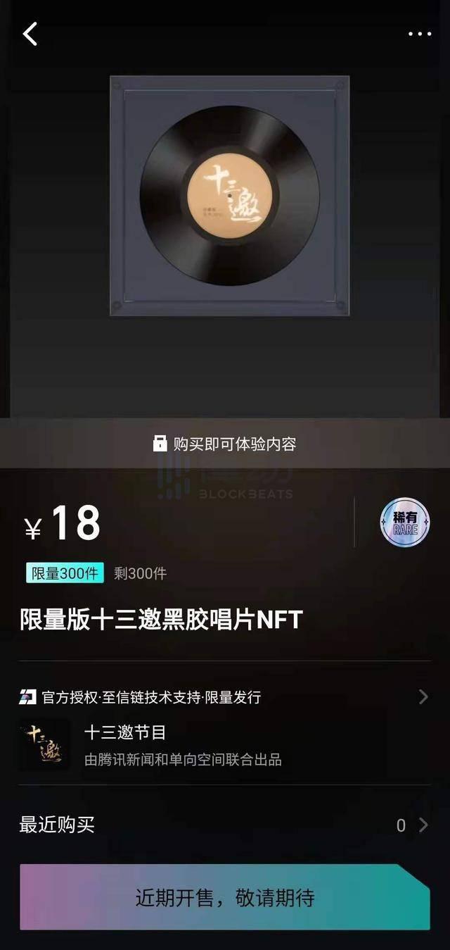 中币行情看点:腾讯NFT平台幻核首期300枚NFT在数秒内售罄  第3张 中币行情看点:腾讯NFT平台幻核首期300枚NFT在数秒内售罄 币圈信息
